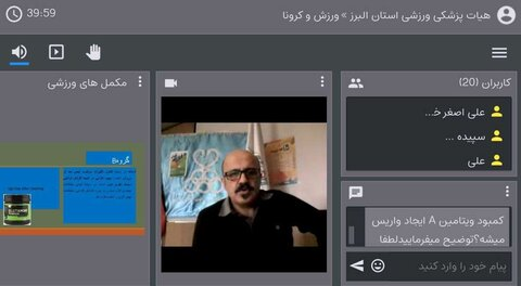 وبینار آموزشی مکمل ها استان البرز