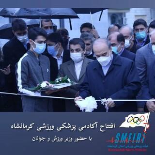 مراسم افتتاحیه مجهزترین آکادمی پزشکی ورزشی در کرمانشاه