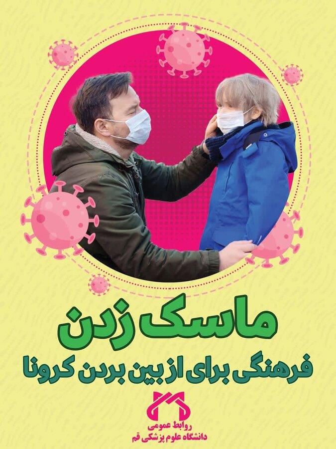 ماسک زدن، فرهنگی برای از بین بردن کرونا