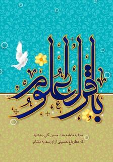 ولادت امام محمد باقر (ع) مبارک