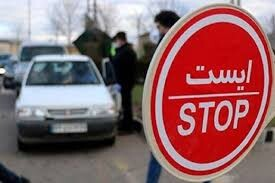 ممنوعیت ورود خودرو