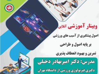 وبینار آموزشی اصول پیشگیری از آسیب های ورزشی-کرمان