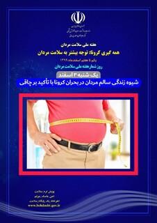 شیوی زندگی سالممردان در بحران کرونا با تاکید بر چاقی