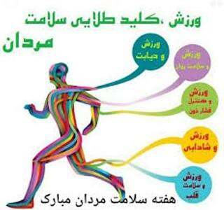 بهبود و حفظ سلامت روان مردان در دوره کرونا