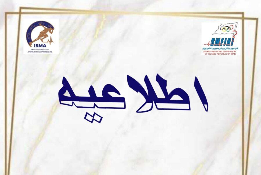 نتایج آزمون دوره ورزش درمانی در آب استان اصفهان اعلام شد