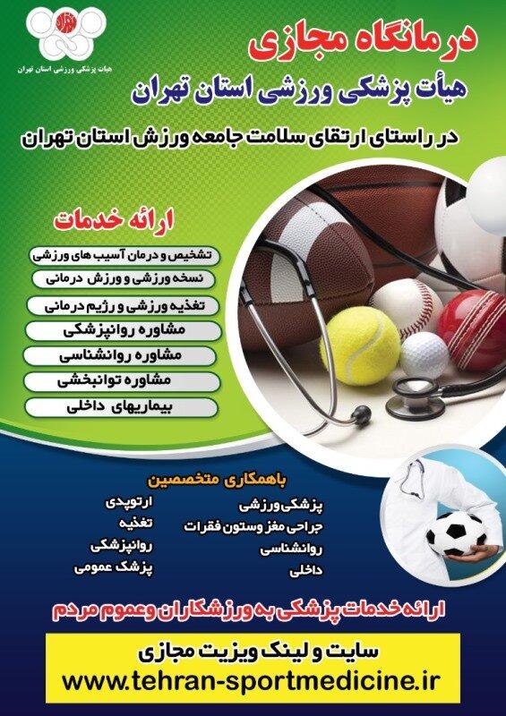 درمانگاه مجازی هیات پزشکی ورزشی استان تهران افتتاح شد