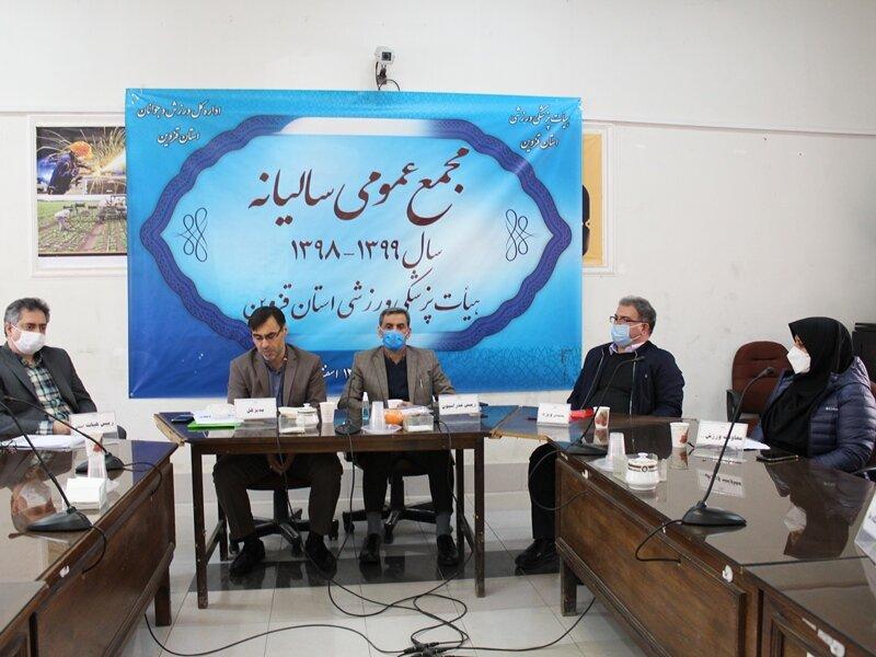 مجمع عمومی هیأت پزشکی ورزشی قزوین