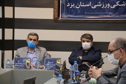 مجمع عمومی هیات پزشکی ورزشی استان یزد