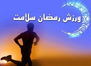 ورزش،ماه رمضان،سلامت