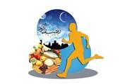 تغذیه ورزشکاران در ماه مبارک رمضان
