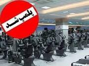 پلمپ۶ باشگاه ورزشی در  خوزستان