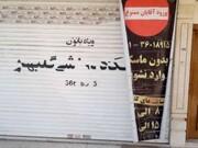 نظارت بر تعطیلی باشگاهها و اماکن ورزشی خراسان رضوی