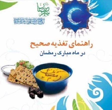 تغذیه سالم در ماه رمضان ؛ بایدها و نبایدها