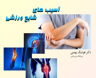 آسیب های شایع ورزشی