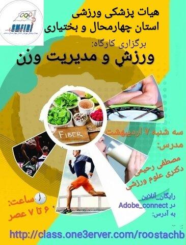 وبینار آموزشی ورزش و مدیریت وزن - چهار محال وبختیاری