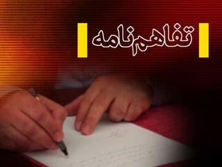 تفاهم نامه - چهار محال وبختیاری
