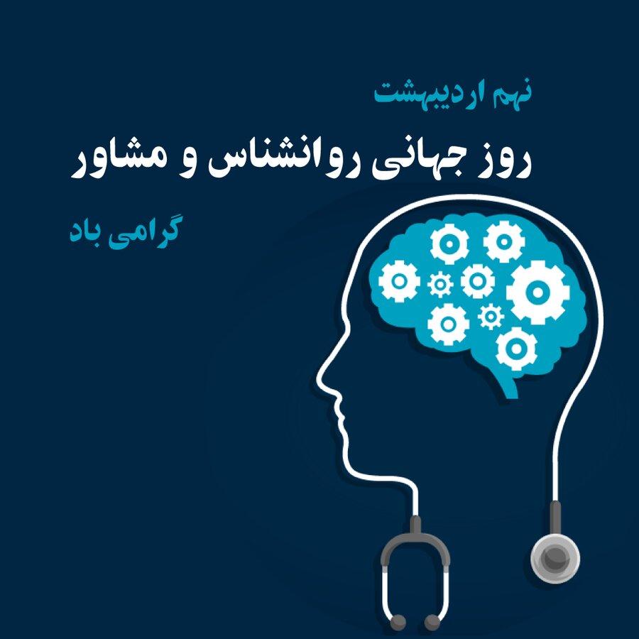روز روانشناس