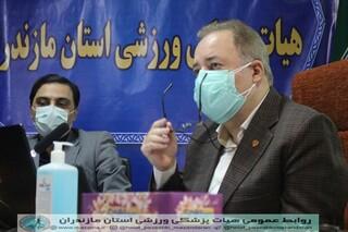 گزارش تصویری :مجمع عمومی سالیانه هیات پزشکی ورزشی مازندران /اردیبهشت 1400