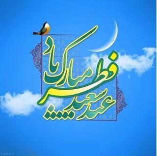 عيد سعيد فطر مبارك