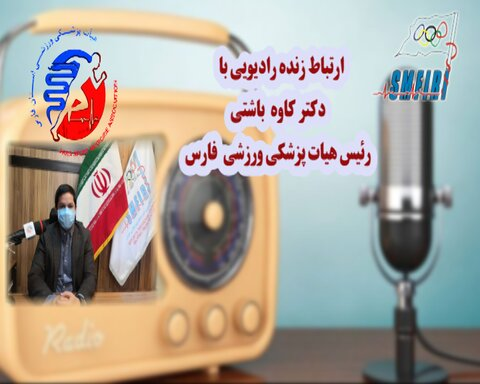 دکتر باشتی