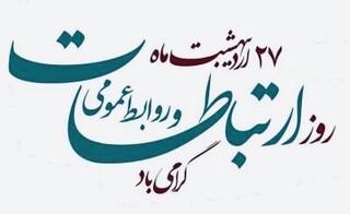 روز ارتباطات و روابط عمومي مبارك باد