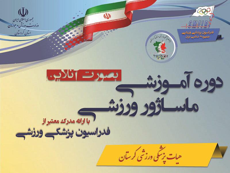اولین دوره آموزشی ماساژور ورزشی به صورت مجازی در کردستان آغاز شد