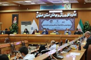 مجمع عمومی سالیانه هیات پزشکی ورزشی اصفهان
