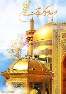 ولادت باسعادت امام رضا (ع) مبارک