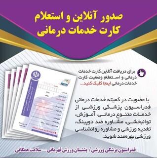 سرانه سالانه عضویت در کمیته خدمات درمانی ۴۰ هزار تومان تعیین شد