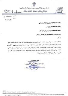 خبر بوشهر