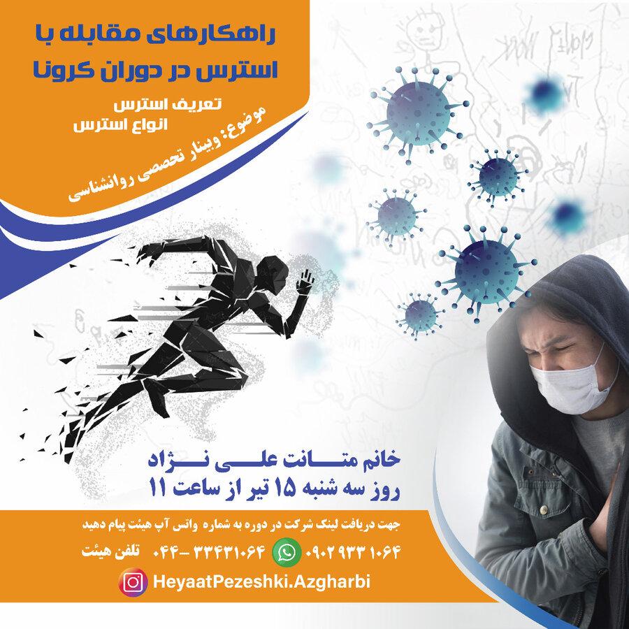 وبینار تخصصی روانشناسی در آذربایجان غربی