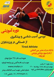 وبینار آموزشی آسیب شناسی و پیشگیری از خستگی در ورزشکاران