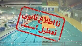 اماکن ورزشی دانشگاه علوم پزشکی شیراز، تا اطلاع ثانوی تعطیل شد