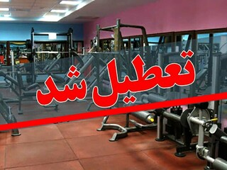 تعطیلی اماکن ورزشی استان بدلیل شرایط کرونایی در استان کهگیلویه وبویراحمد