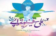"""دوم مرداد """" روز فیزیوتراپی"""" مبارک دوم مرداد را به مناسبت اینکه در چنین روزی استقلال فیزیوتراپیست های ایرانی برای تاسیس کلینیک فیزیوتراپی توسط وزارت بهداشت به رسمیت شناخته شد، روز فیزیوتراپی نامیدند."""