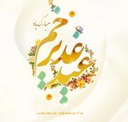 عید غدیر بزرگترین عید الهی مبارک