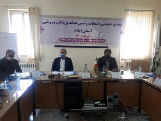 مجمع عمومی انتخاب رییس هیات پزشکی ورزشی استان ایلام