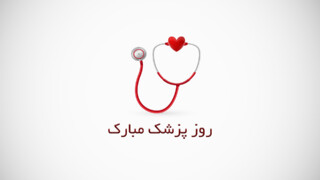 روز پزشک مبارک باد