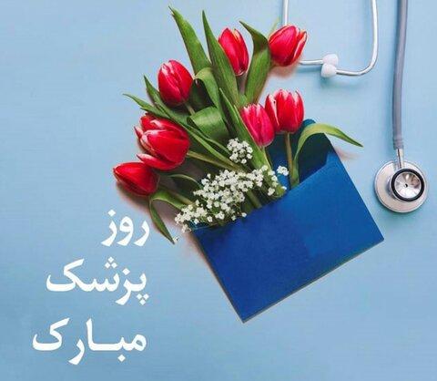 روز پزشک مبارک