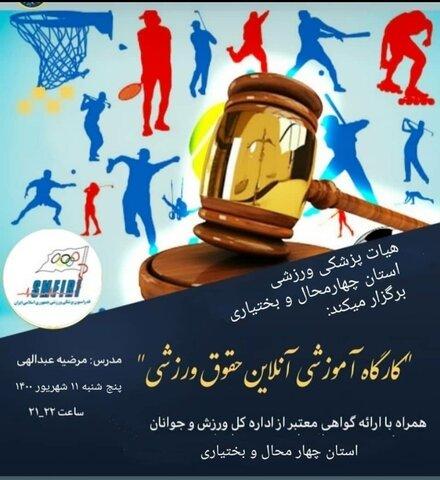 کارگاه آموزشی آنلاین حقوق ورزشی - چهار محال وبختیاری