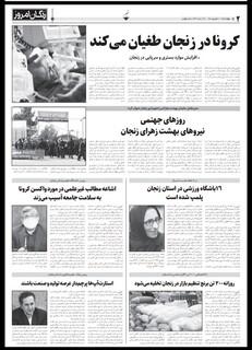 زنگان امروز دراستان زنجان