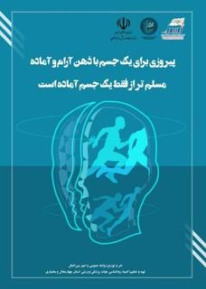 پوستر روان شناسی - چهار محال وبختیاری