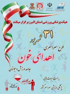اجرای طرح سراسری اهدای خون جامعه ورزش و جوانان در استان البرز