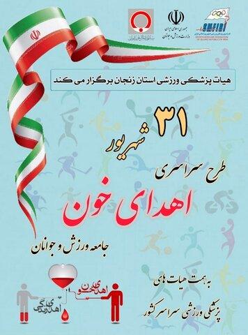 طرح سراسری اهدای خوندر استان زنجان