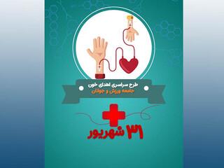 پویش اهدای خون جامعه ورزش و جوانان ۳۱ شهریور در کردستان برگزار می شود