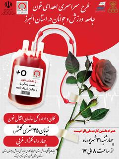 برنامه ریزی هیات پزشکی ورزشی استان البرز برای اجرای طرح سراسری اهدای خون
