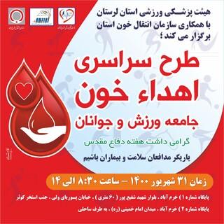 آمادگی لرستان برای اجرای طرح سراسری اهدا خون جامعه ورزش و جوانان