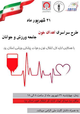 طرح سراسری اهدای خون جامعه ورزش و جوانان در استان یزد هم اجرا می شود