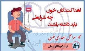 شرایط اهداء کنندگان خون
