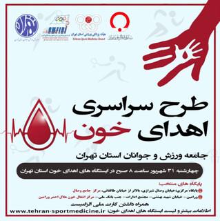 ایستگاه های انتقال خون در شهرستان های استان تهران